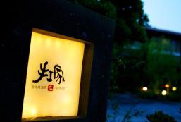 手塚旅館 Tetsuka Ryokan