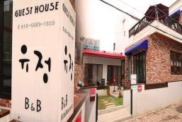 于均B&B旅館 Yujung B&B Guesthouse