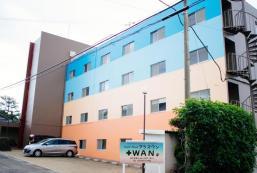Plus Wan旅館 Guesthouse Plus Wan