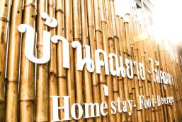班昆亞艾邁坤塔酒店 Baan Khun Yaai Mai Khun Ta