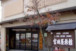澤度溫泉宮田屋旅館 Sawatari Onsen Miyataya Ryokan