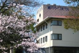 瀨戶公園酒店 Seto Park Hotel