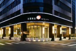 巨蛋旅店 Hotel R14