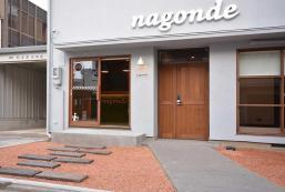和旅館 Nagonde