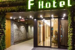 F Hotel花蓮忠孝館 F Hotel Hualien Zhongxiao