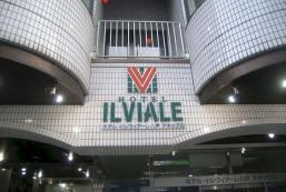 八戶大道酒店別館 Hotel IL VIALE Hachinohe Annex