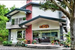 環山雅築 Mountain Lodge