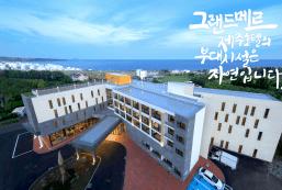 濟州島格蘭美爾酒店 Grandmer Hotel Jeju