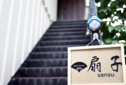 扇子民宿 Guest House Sensu