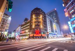 旅樂序精品旅館站前五館 Hotel Relax V