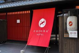 御徒町科托哈酒店 Cotoha Hotel Okachimachi