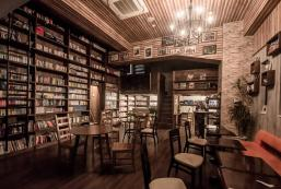 大阪山葵青年旅舍 - 床與圖書館 Hostel Wasabi Osaka Bed and Library