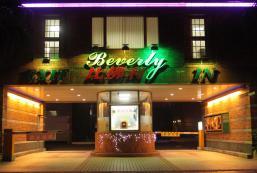 比佛利商務汽車旅館 Beverly commercial motel