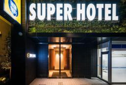 東京錦糸町站前超級酒店 Super Hotel Tokyo Kinshicho-Ekimae