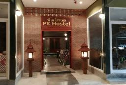 PK旅館 PK Hostel