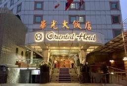 華光大飯店 Oriental Hotel