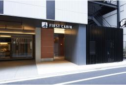 第一膠囊旅館 - 京橋 First Cabin Kyobashi