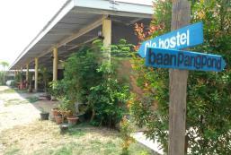普雷青年旅舍 Ple Hostel