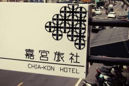 嘉宮旅社 Chia Kon Hotel