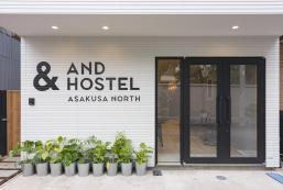 北淺草&AND青年旅舍 & And Hostel Asakusa North