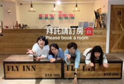 飛行家青年旅館 Flyinn Hostel