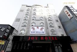 喬伊青年旅舍 JOY HOTEL