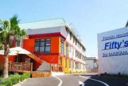 舞濱50家庭度假村 Family Resort Fifty's For Maihama