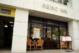 廣島和平公園賴諾旅館 Reino Inn Hiroshima Peace Park