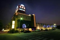 涵碧園汽車旅館 Happygarden Motel