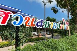20平方米1臥室獨立屋 (納平) - 有1間私人浴室 Suansabaiplaina resort