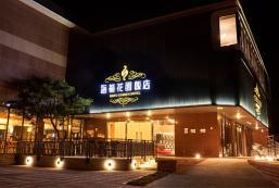 海福花園飯店 HaiFu Garden Hotel