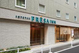 相鐵FRESA INN - 銀座三丁目 Sotetsu Fresa Inn Ginza-Sanchome