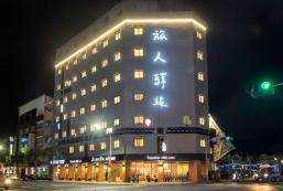 旅人驛站鐵花文創館 Traveller-INN Tiehua Cultural and Creative Hotel