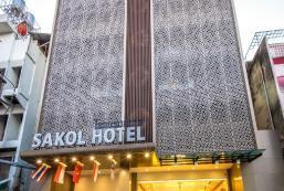 撒科爾酒店 Sakol Hotel