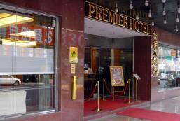 首相大飯店 Premier Hotel