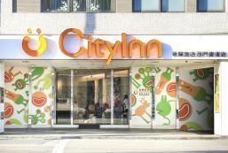 新驛旅店西門捷運店 Cityinn Hotel Plus Ximending Branch