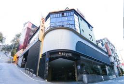 愛麗舍酒店 - 釜山 Elysee Hotel Busan