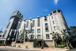 歐悅國際連鎖精品旅館-永康館 OHYA Boutique Motel-Yong-Kang Branch