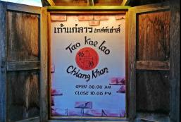 寮老闆旅館 Tao Kae Lao