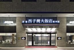 西子灣大飯店 - 愛河館 Shihzuwan Hotel - Love River