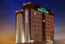 諾布列斯酒店 Noblesse Hotel