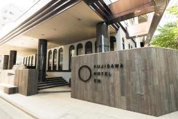 藤澤酒店EN Fujisawa Hotel EN