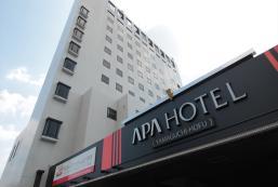 APA酒店 - 山口防府 APA Hotel Yamaguchi-Hofu