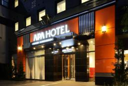 APA酒店 - 淺草雷門 APA Hotel Asakusa Kaminarimon