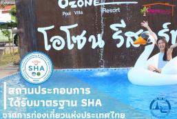 臭氧度假村和泳池別墅 Ozone Resort & Pool Villa