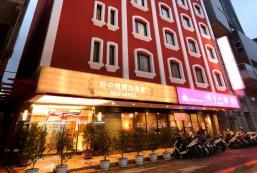府中棧精品商旅 MRT Hotel