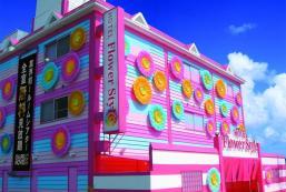 郡山花樣年華酒店 - 限成人 Koriyama Flower Style - Adult Only