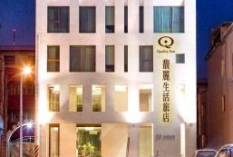 馥麗生活旅店 Quality Inn