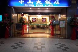 中山商務大飯店 Hotel Chung Shan