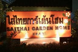 賽哈易花園之家別墅酒店 Saithai Garden Home Villa